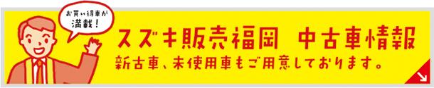 スズキ販売福岡 中古車情報
