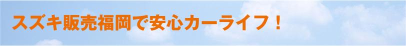 スズキ販売福岡で安心カーライフ!